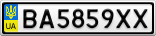 Номерной знак - BA5859XX