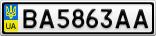 Номерной знак - BA5863AA