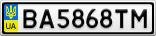Номерной знак - BA5868TM