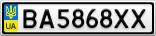 Номерной знак - BA5868XX