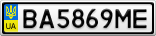 Номерной знак - BA5869ME