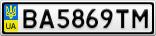 Номерной знак - BA5869TM