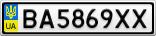 Номерной знак - BA5869XX