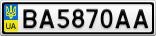 Номерной знак - BA5870AA