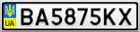 Номерной знак - BA5875KX