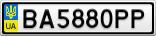 Номерной знак - BA5880PP