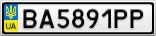 Номерной знак - BA5891PP