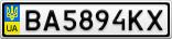 Номерной знак - BA5894KX
