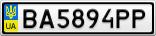 Номерной знак - BA5894PP