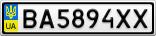 Номерной знак - BA5894XX