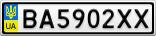 Номерной знак - BA5902XX