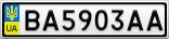 Номерной знак - BA5903AA