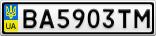 Номерной знак - BA5903TM