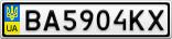 Номерной знак - BA5904KX