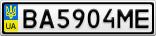 Номерной знак - BA5904ME