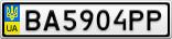 Номерной знак - BA5904PP