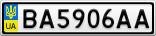 Номерной знак - BA5906AA