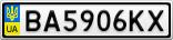 Номерной знак - BA5906KX