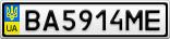 Номерной знак - BA5914ME