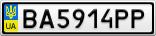 Номерной знак - BA5914PP