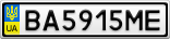 Номерной знак - BA5915ME