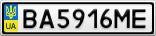 Номерной знак - BA5916ME