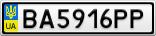 Номерной знак - BA5916PP