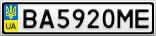 Номерной знак - BA5920ME