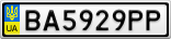 Номерной знак - BA5929PP