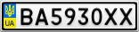 Номерной знак - BA5930XX