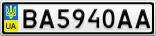 Номерной знак - BA5940AA