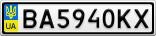 Номерной знак - BA5940KX