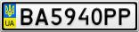 Номерной знак - BA5940PP
