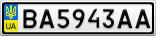 Номерной знак - BA5943AA