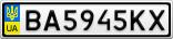 Номерной знак - BA5945KX