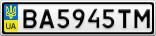 Номерной знак - BA5945TM