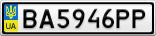 Номерной знак - BA5946PP