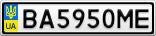 Номерной знак - BA5950ME