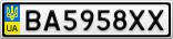 Номерной знак - BA5958XX
