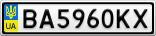 Номерной знак - BA5960KX