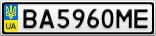 Номерной знак - BA5960ME