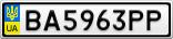 Номерной знак - BA5963PP
