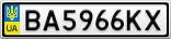 Номерной знак - BA5966KX