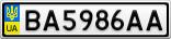 Номерной знак - BA5986AA