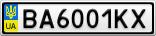 Номерной знак - BA6001KX