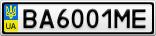Номерной знак - BA6001ME