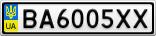 Номерной знак - BA6005XX