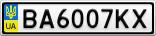 Номерной знак - BA6007KX