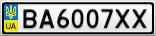 Номерной знак - BA6007XX