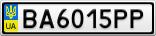 Номерной знак - BA6015PP